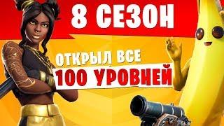 8 СЕЗОН Открыл все 100 уровней Боевого пропуска в первый день! Фортнайт: Королевская битва