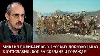 Михаил Поликарпов о русских добровольцах в Югославии: бои за Скелани и Горажде