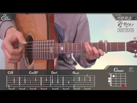 [Just Play!] Through the Night - IU [Guitar Cover]