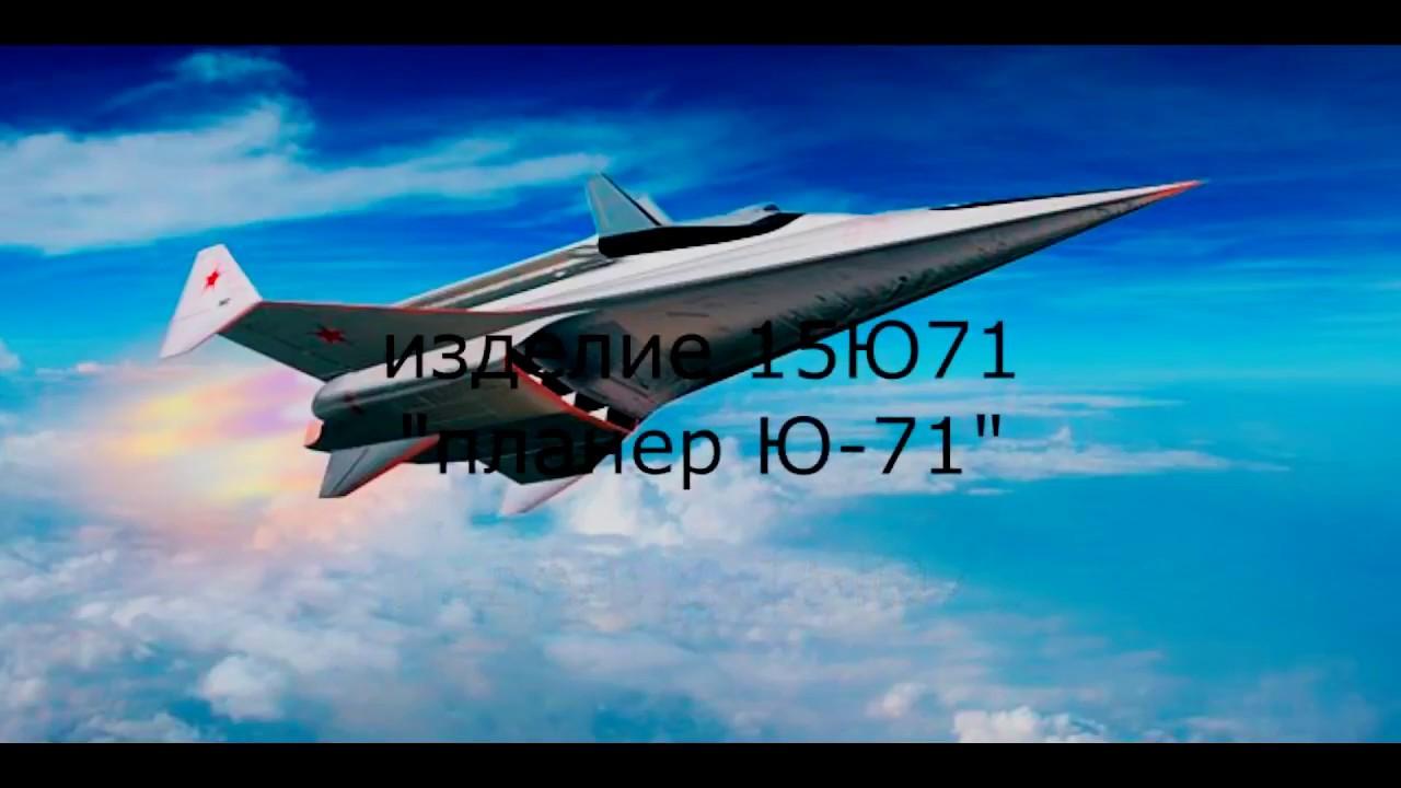 Гиперзвуковой боевой управляемый блок Ю-71 (объект 4202)