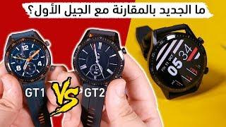 6 مميزات جديدة في ساعة هواوي واتش جي تي 2 قد لا تعرفها: مراجعة Huawei Watch GT2 بعد التجربة!