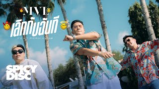 MVL - เลิกกับฉันที (No Way) feat. PERM.YARB (PROD. by BOTCASH) | (OFFICIAL MV) 4K