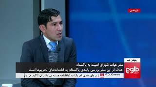 JAHAN NAMA: UNSC Delegation To Visit Pakistan