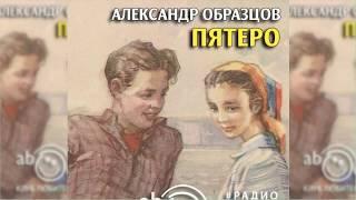 Пятеро, Александр Образцов радиоспектакль слушать онлайн