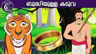 ബുദ്ധിയുള്ള കടുവ   Malayalam Fairy tales   malayalam moral stories for kids