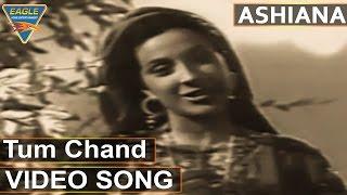 Ashiana Hindi Movie || Tum Chand Video Song || Nargis, Raj Kapoor || Eagle Hindi Movies