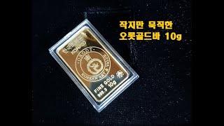한국은거래소 오롯골드바 (금투자, 은투자)
