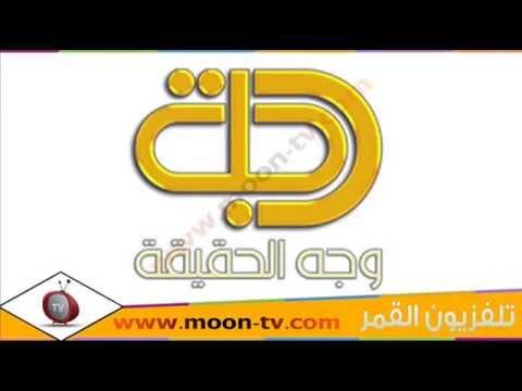 تردد قناة دجلة Dijlah Tv الفضائية على النايل سات