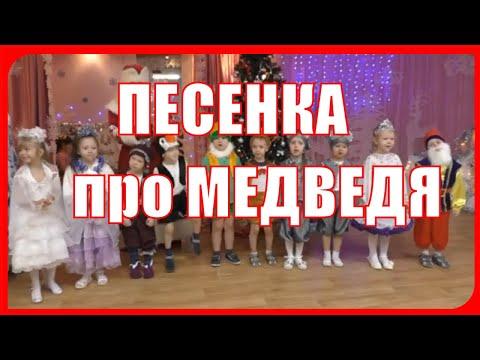 Юмористическая ПЕСЕНКА «Раз морозною зимой» Новый год в детском саду старшая группа