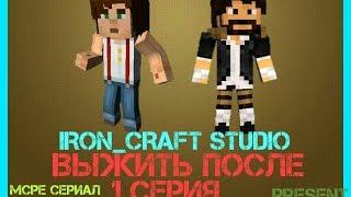 Minecraft Pe сериал Выжить после 1 серия