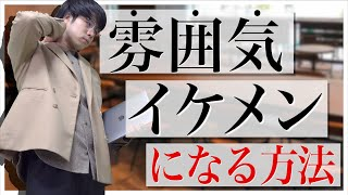 【大学デビュー】ダサ男が「雰囲気イケメン」になる方法4選
