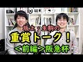 【重賞トーク(前編)】2019 阪急杯(血統・馬体解説)