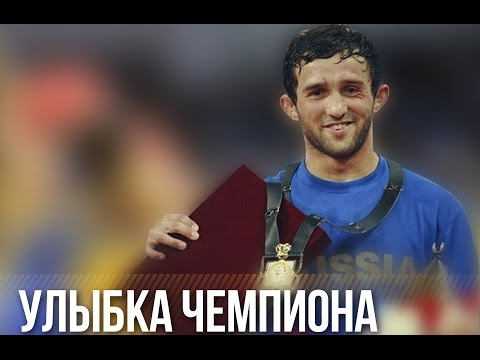 Улыбка чемпиона - памяти Бесика Кудухова...