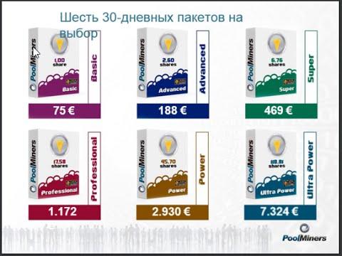 SAR coin ПРЕЗЕНТАЦИЯ POOLMINERS от 26 мая