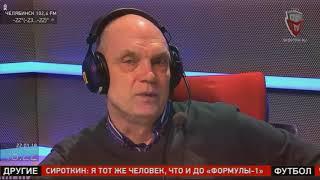 Бубнов Спорт Фм/ 100% Футбола с Кытмановым/ 22.01.18