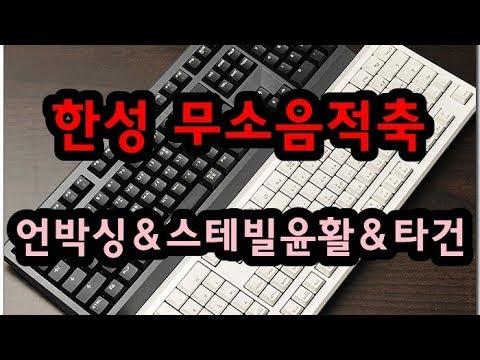 한성 GK787 Officemaster 저소음적축 키보드 타건 영상