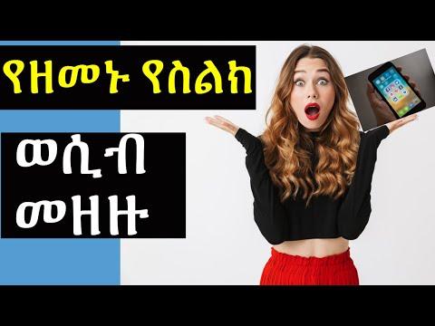 Ethiopia: የስልክ ሴክስ ወሲብ  ፎን ሴክስ እና ቻት ሴክስ | የእሳት ዳር ጨዋታ||Ashruka  Relationship Advice
