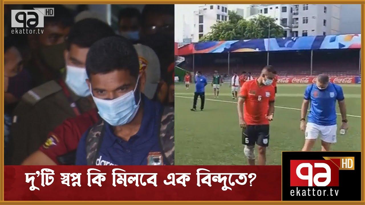 Download একদিকে সাফ ফুটবল অন্যদিকে টি-টোয়েন্টি বিশ্বকাপ | Sports News | Khelajog | Ekattor TV