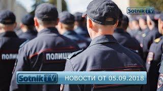 НОВОСТИ. ИНФОРМАЦИОННЫЙ ВЫПУСК 05.09.2018