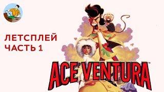 Сыграем в Ace Ventura: Pet Detective 1/2