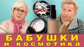 Реакция Бабушек на Модную Косметику - часть 2: база под макияж,