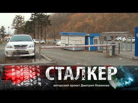 Сталкер │08.12.2018 │ Коммерсанты отбирают стоянки у жителей Владивостока