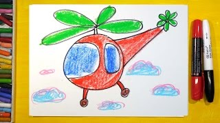 Как нарисовать Вертолет, Урок рисования для детей от 3 лет