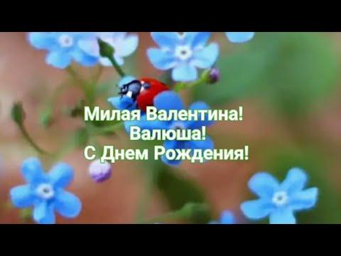 Валя!Милая Валентина! Валечка, Валюша С Днем Рождения! Счастье навек! 🎁💐🎂🎆