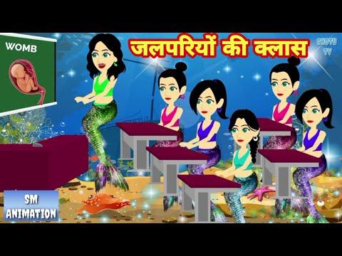 जलपरियों की कक्षा - हिंदी कहानियां    जादूई कहानी    कहानी    हिंदी कहानी    छोटू टीवी