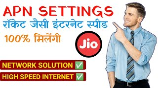 Secret Setting to Increase Jio Internet Speed on Android Mobile | For All Sim Cards ||🔥 #SahTalk thumbnail