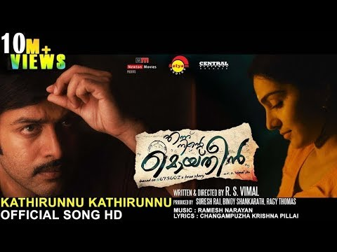 Kaathirunnu Kaathirunnu| Official Video Song HD | Ennu Ninte Moideen | Prithviraj | Parvathi