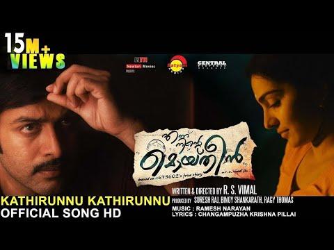 Kaathirunnu Kaathirunnu Song Lyrics - Ennu Ninte Moideen Malayalam Movie Song Lyrics