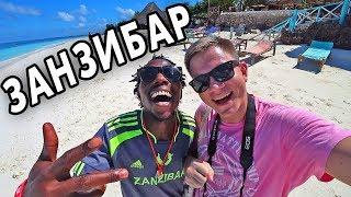 ЗАНЗИБАР Африканские Мальдивы своим ходом Первые впечатления от отдыха на Занзибаре