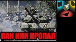 У России два варианта по Украине: сентябрь будет переломным