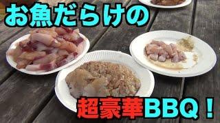 関東唯一の釣堀で釣った4種の魚を使ってBBQ! thumbnail