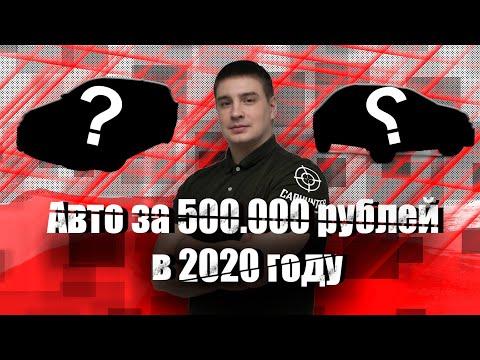 Какой автомобиль купить за 500 000 рублей в 2020?