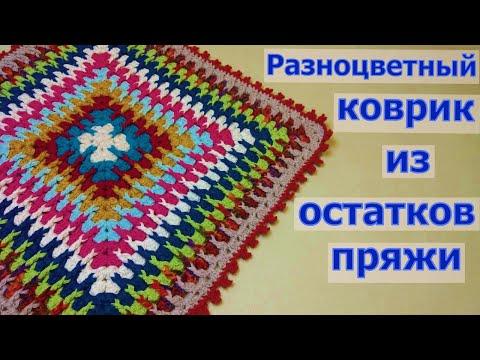 Вязание коврика на табурет крючком