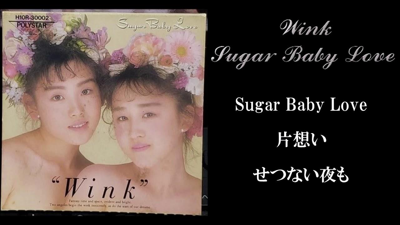 高音質 歌詞 シュガー・ベイビー・ラブ Sugar Baby Love Wink ※UMGは詐欺 - YouTube