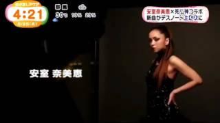 安室奈美恵  新曲 デスノート主題歌