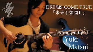 DREAMS COME TRUE『未来予想図Ⅱ』(Fingerstyle Guitar)