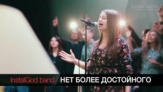 InstalGod band - Нет более достойного!