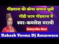 गोंडवाना की कोया समाज भूली गोंडी धरम गोंडवाना में | स्वर कमलेश मरावी | Gondwana Dj Song Rakesh Verma
