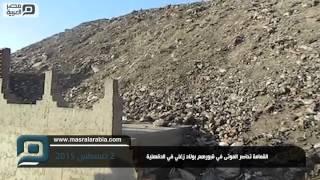 مصر العربية | القمامة تحاصر الموتى في قبورهم بولاد زغلي في الدقهلية