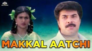 Makkal Aatchi | மக்கள் ஆட்சி | Mammootty, Roja, Aishwarya | Tamil Full Movie