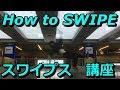 スワイプス講座【10分ブレイクダンス講座】how to breakdance swipe