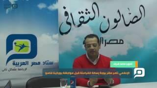 مصر العربية   الإعلامي تامر صقر يوجة رسالة للفراعنة قبل مواجهة بوركينا فاسو