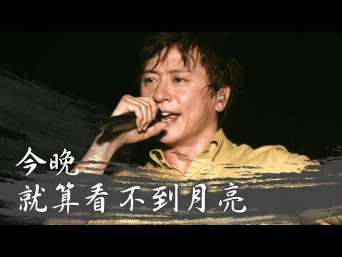 Porno Graffitti - Koyoi, Tsuki Ga Miezutomo