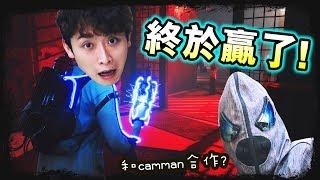 【死亡捉迷藏】😈我做殺手!?和CAMMAN大逃殺合作生存!終於贏了!!!精笑精華:hide or die#2