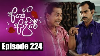 Ape Adare - අපේ ආදරේ Episode 224 | 04 - 01 - 2019 | Siyatha TV Thumbnail