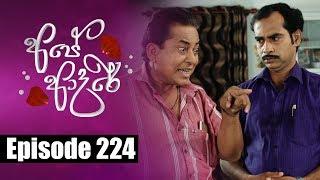 Ape Adare - අපේ ආදරේ Episode 224 | 04 - 01 - 2019 | Siyatha TV Thumbnail